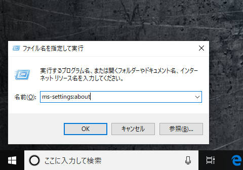 ms-settings:aboutでバージョン情報を開く