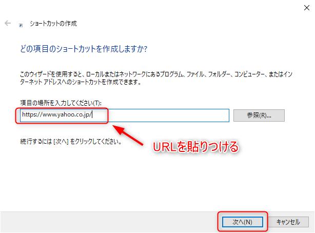 URLを貼りつける