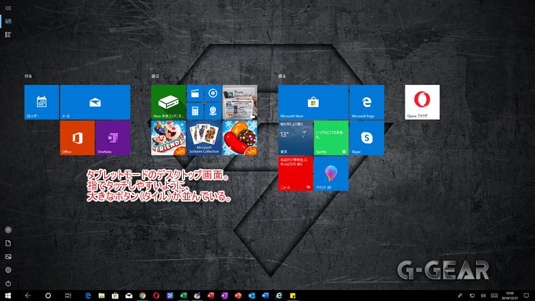 タブレットモードのデスクトップ画面