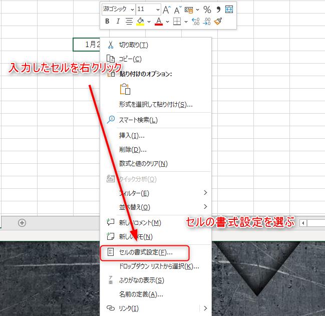 右クリックでセルの書式設定を選ぶ