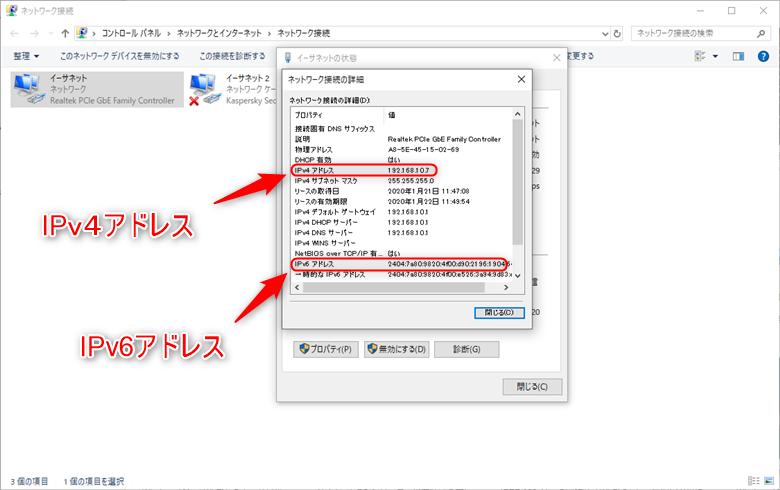 パソコンのIPアドレスを調べる方法【Windows】