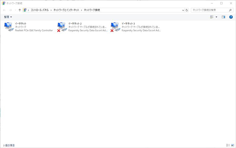 ネットワーク接続のアイコン画面