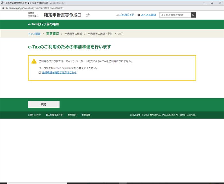 Chromeは対応していない