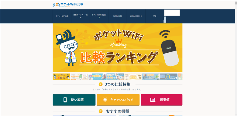 ポケットWiFi比較のクラウェブ
