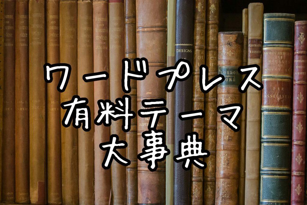 WordPress有料テーマ135選!日本語オススメ総まとめ