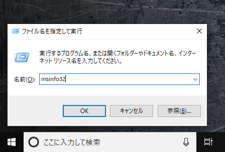 msinfo32でシステム情報を開く