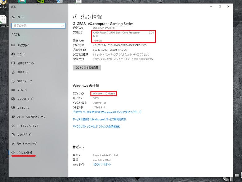バージョン情報のページが表示される