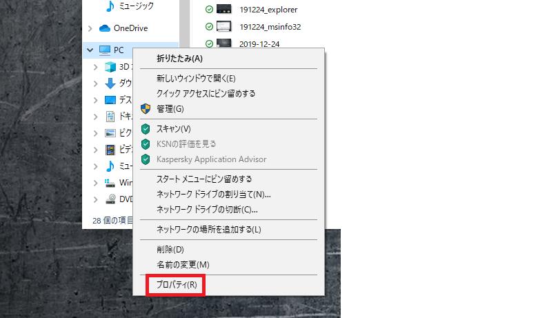 PCを右クリックしてプロバティを開く