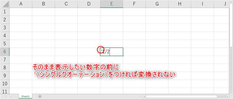 シングルクオーテーションで書式を文字列にする