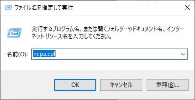 ncpa.cplでネットワーク接続の画面を出す
