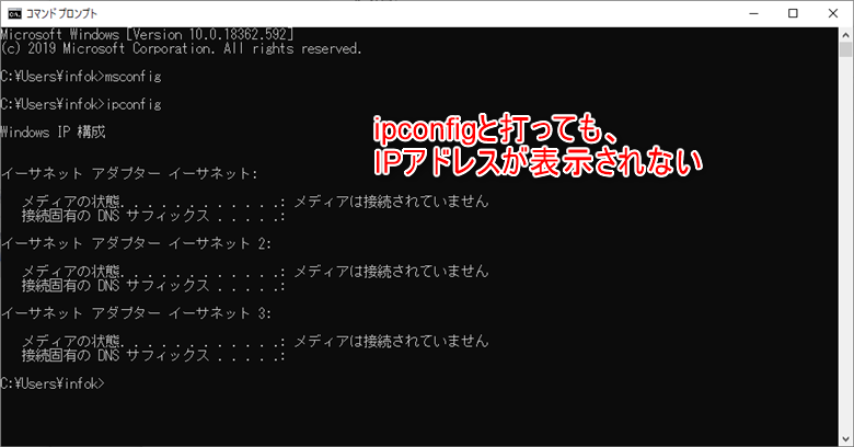 ipconfigと打ってもIPアドレスが表示されない
