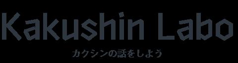 Kakushin Labo(カクシンラボ)